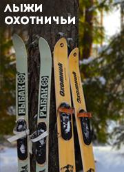 Лыжи охота