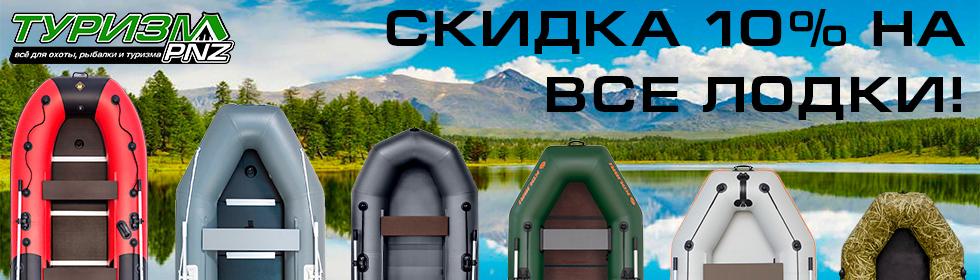 лодки -10%