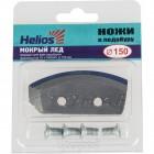 Ножи HELIOS 150(L) (левое вращение) NLH-150L.SL