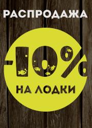 Лодки ПВХ акция 10%