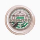 Пули КВИНТОР №5 150шт (плоск)