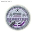 "YG Пули для пневматического оружия ""КВИНТОР-1"" 4,5мм, 0,53г (150шт)"
